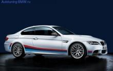 Акцентные полосы BMW Performance для M3 E92