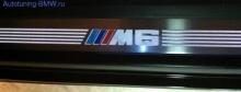 Накладки порогов для BMW E63/E64 6-серия