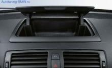 Отдел для мелких вещей в панели приборов BMW E81/E82/E87/E88