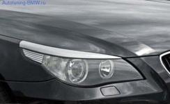 Реснички на фары BMW E60 5-серия